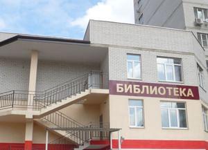 Библиотека им. А. М. Горького (филиал № 7)