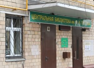 Библиотека № 148 им. Тютчева (филиал № 3)