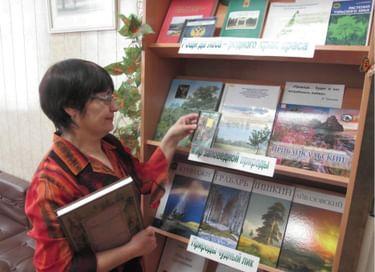 Выставка «Через книгу – любовь к природе»
