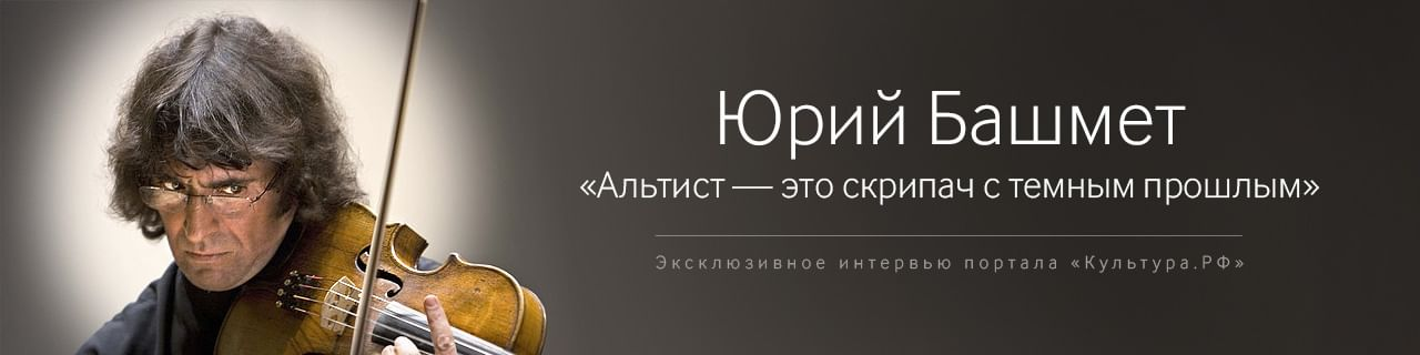 Юрий Башмет. «Альтист — это скрипач с темным прошлым»