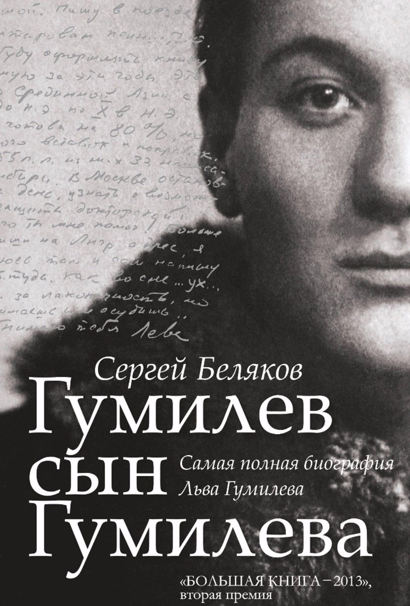 Топ-5 современных писателей, которых важно знать. Галерея 5. Сергей Беляков
