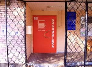Центральная детская библиотека № 104