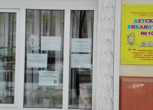 Детская библиотека № 10 г. Брянска