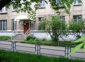 Библиотека литературного краеведения имени Михаила Люгарина