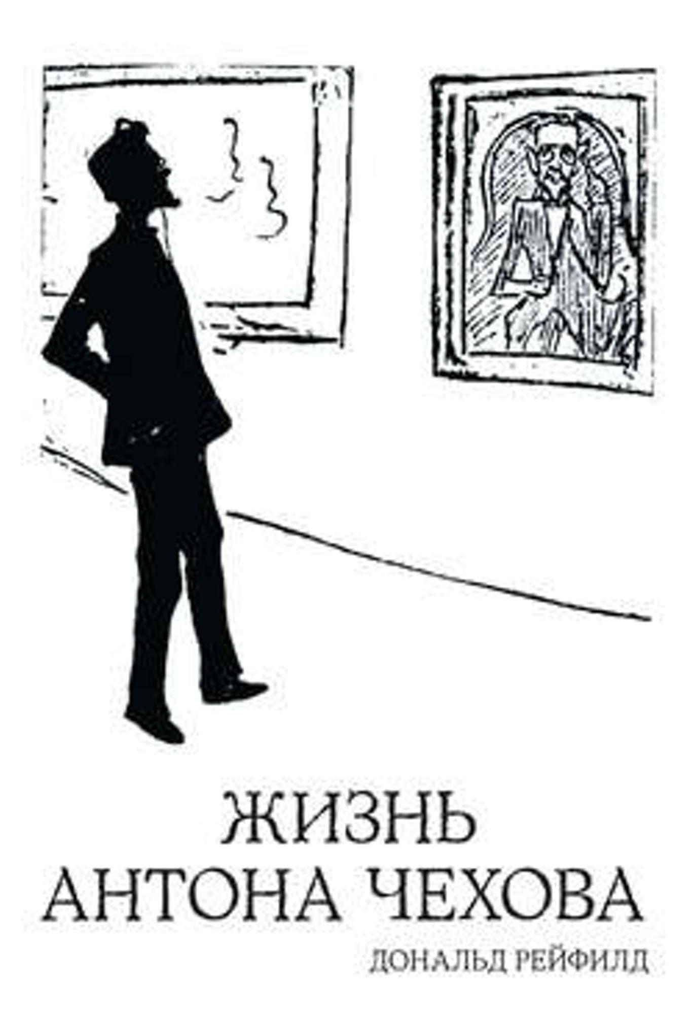 Берегите в себе человека: 10 книг об Антоне Чехове