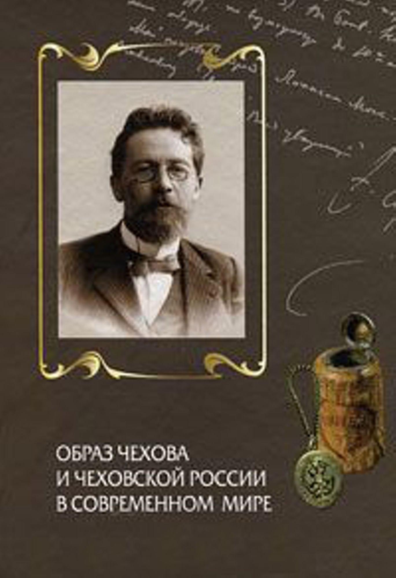 10 книг об Антоне Чехове