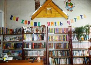 Сосновская сельская библиотека
