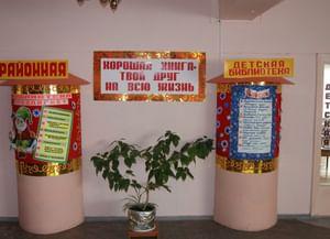 Районная детская библиотека г. Гурьевск