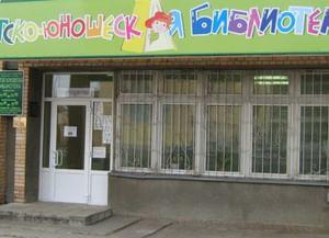 Центральная детско-юношеская библиотека г. Серпухов