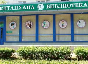 Модельная библиотека № 10 г. Уфа