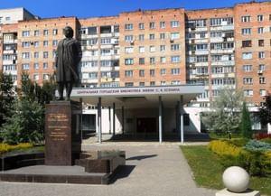 Центральная городская библиотека им. С. А. Есенина г. Рязань