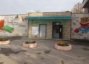Тучковская поселковая библиотека