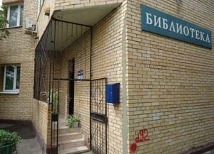 Библиотека № 221 имени Р. И. Рождественского (филиал № 3)
