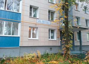 Библиотека № 221 имени Р. И. Рождественского (филиал № 2)