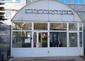 Библиотека № 221 имени Р. И. Рождественского