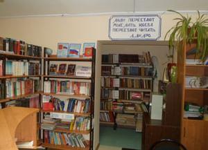 Следневская сельская библиотека