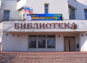 Центральная городская библиотека г. Владимира