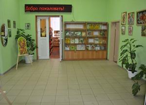 Клинская городская библиотека № 2