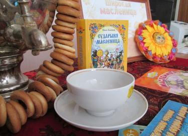 Фольклорный праздник «Сударыня Масленица!»