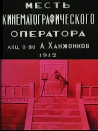 Месть кинематографического оператора