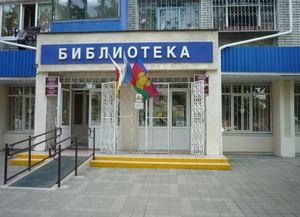Библиотека-филиал № 6 им. И. А. Гончарова