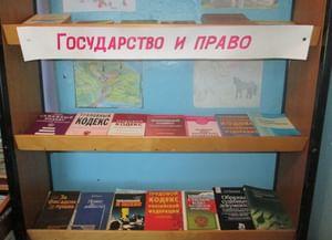 Милотическая сельская библиотека