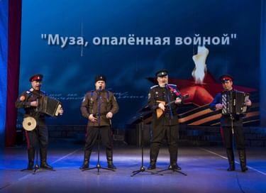 Конкурс исполнителей военной и патриотической песни «Муза, опалённая войной»