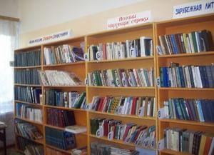 Новосельская поселенческая библиотека
