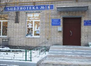 Библиотека № 163 (филиал № 1)