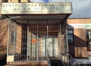 Центральная библиотека № 136 им. Л. Н. Толстого (филиал № 3)