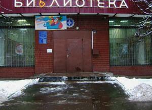 Детская библиотека № 147 (филиал № 1)