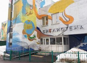 Центральная детская библиотека № 152