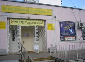 Библиотека № 140 (филиал № 2)