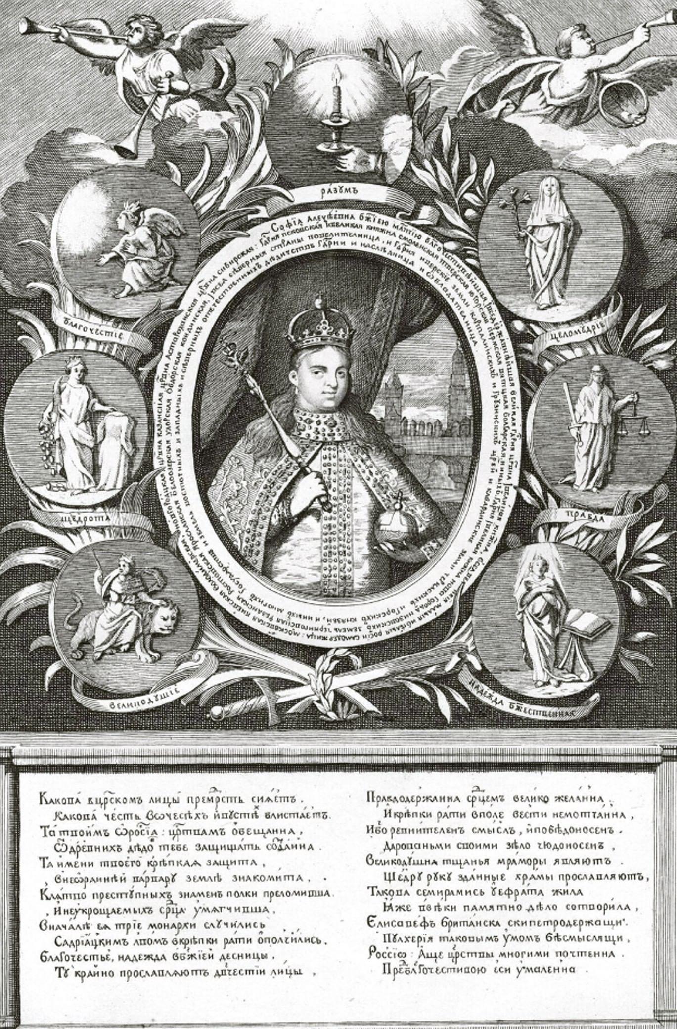 Портреты русских цариц ицаревен. Галерея 3. Царские сестры