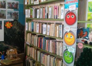 Калининская сельская библиотека