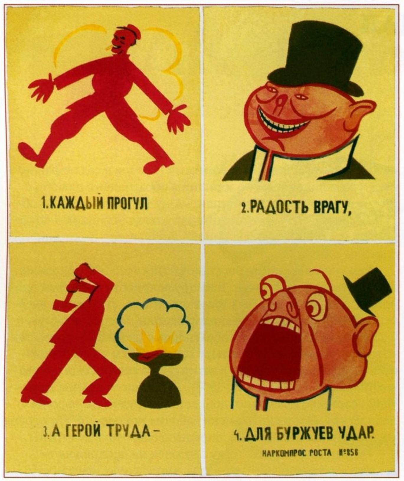 маяковский сатира