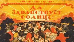 Агитплакаты времен революции