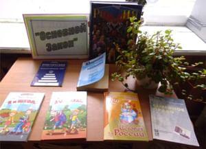 Полюдовская сельская библиотека