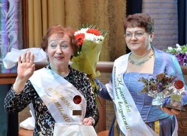 Областной конкурс среди женщин элегантного возраста «Красотка пенсионного возраста»