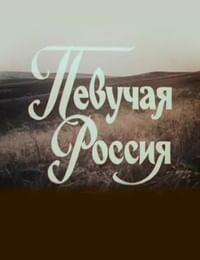 Певучая Россия