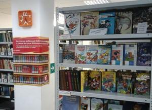 Детская библиотека № 16 г. Самара
