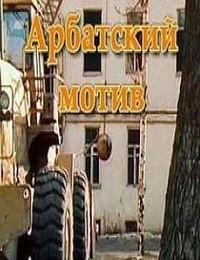 Арбатский мотив
