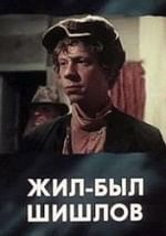 Жил-был Шишлов