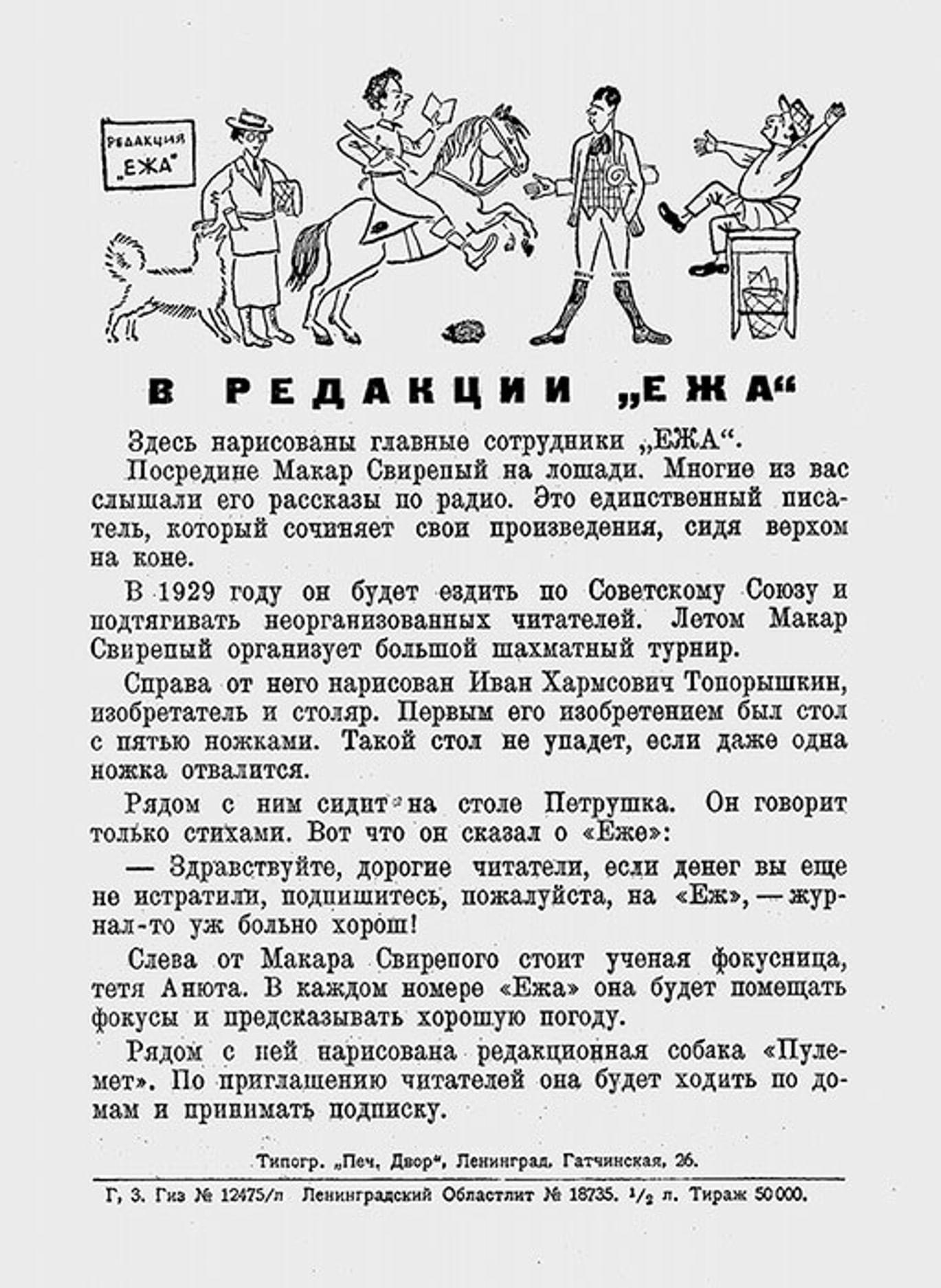 журналы/ еж