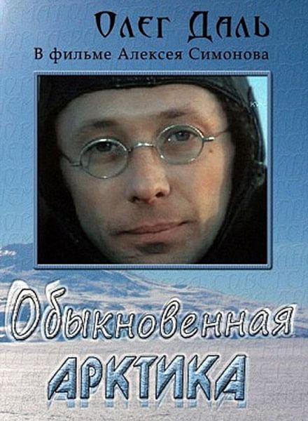 обыкновенная арктика торрент скачать - фото 6