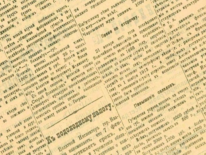 Выставочный проект «Владимирская губерния 100 лет назад. История день за днем по страницам местных газет»