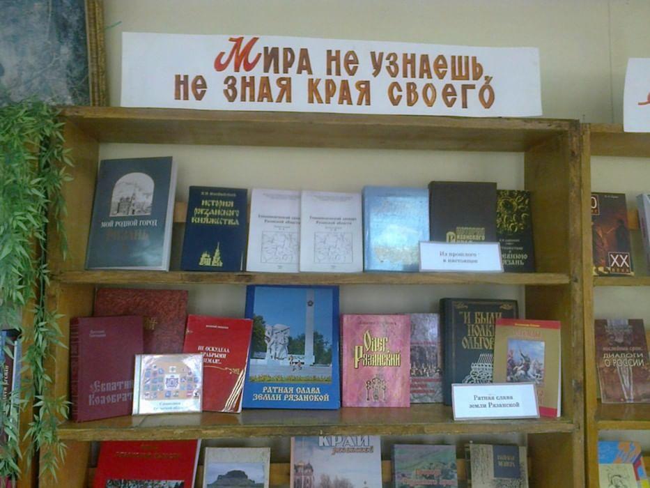 картинки выставок по краеведению в библиотеках продаже