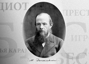 Достоевский на сцене и экране