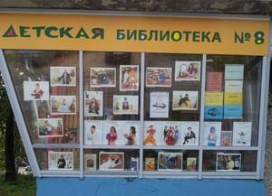 Привокзальная детская библиотека № 8