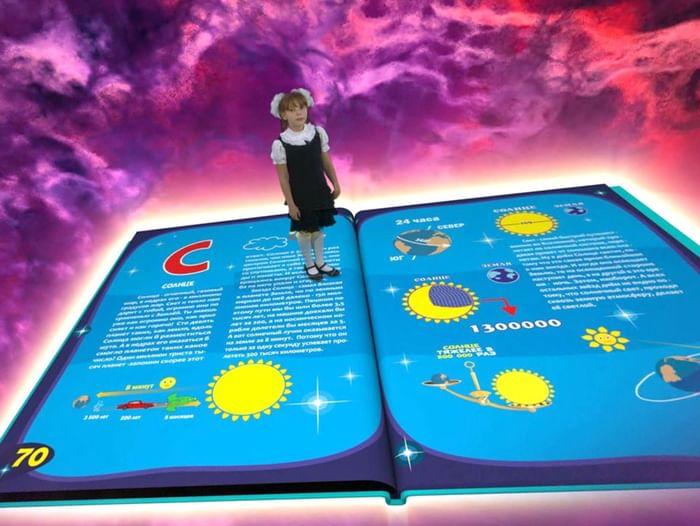 Интерактивная программа «Астрономическая азбука»